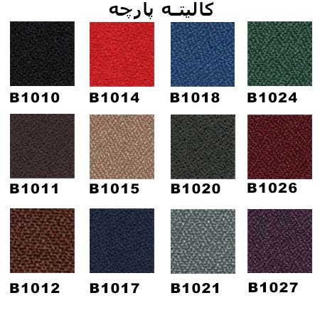 تنوع رنگ های پارچه صندلی نیلپر